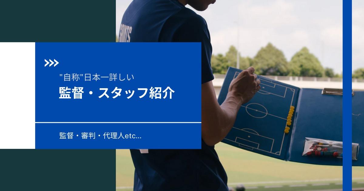 監督・スタッフ紹介